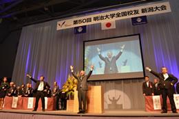 大学校友会の全国大会の開催(2014年9月 新潟市)