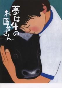 「夢牛」パンフ